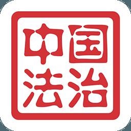 中国法治客户端