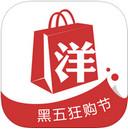 洋码头iPad版 2.6.0 免费版