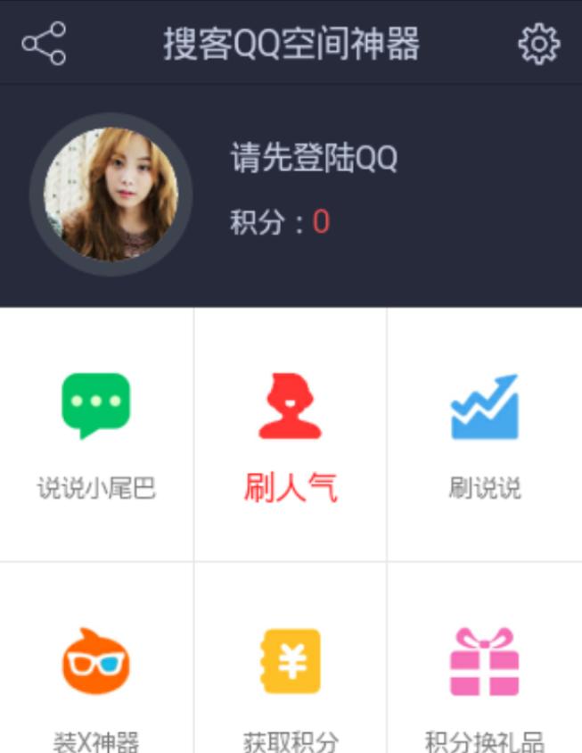 搜客QQ空間神器 1.1.17 安卓版