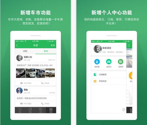 车米通二手车app