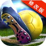明星足球世界杯2016破解版 2.0.2 安卓版_高级解锁