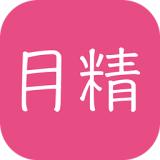 月精app