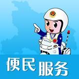 荆门交警 v1.0.0 安卓版