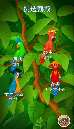 鹦鹉学舌app 1.21 iphone版