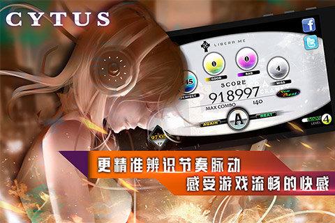 Cytus音乐节奏九游版 9.0.0 安卓版