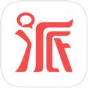 派代网app 4.2 iPhone版