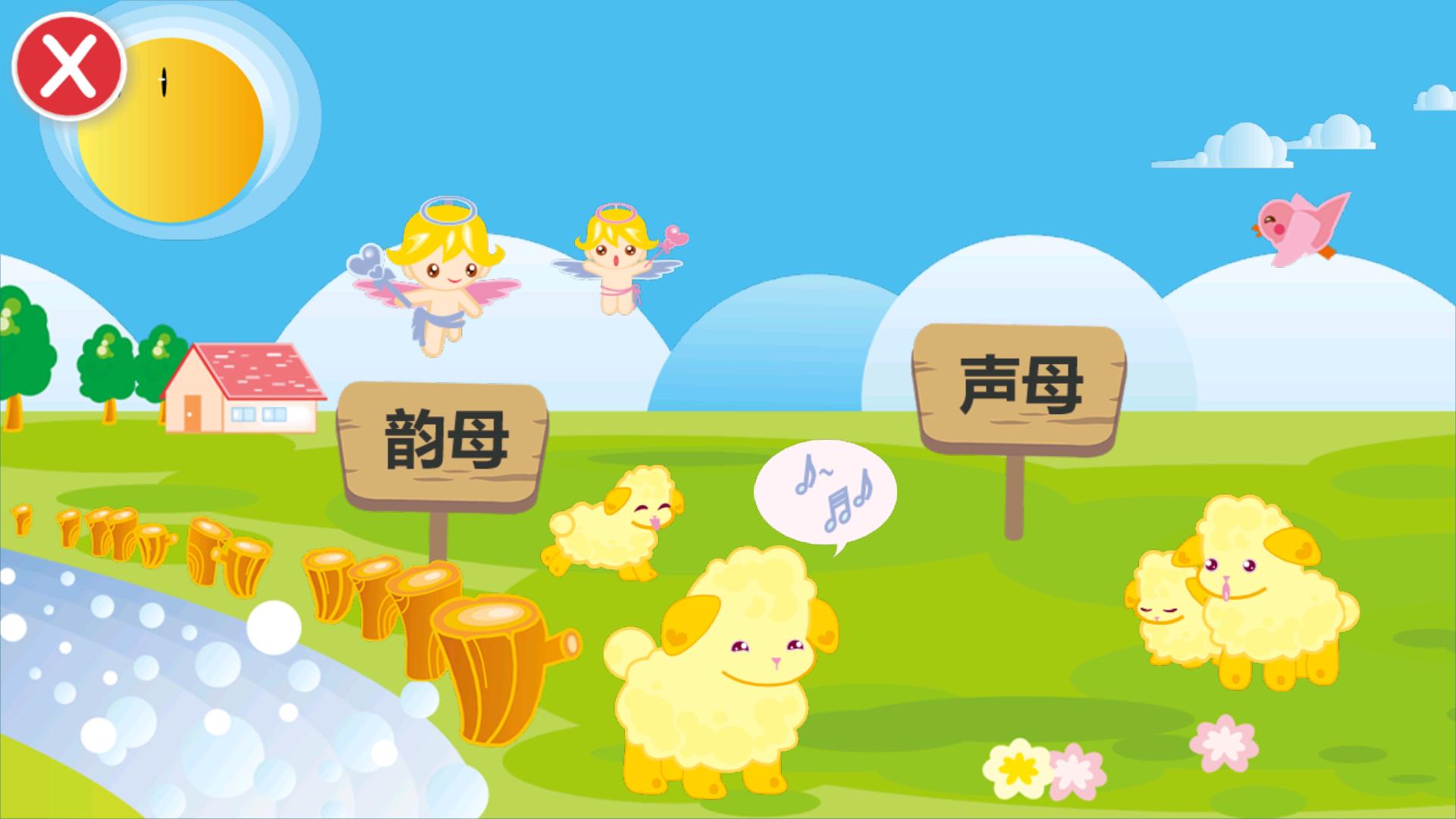 快乐宝宝幼儿园界面预览图