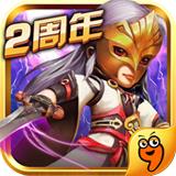武俠Q傳九游版 4.0.1.3 安卓版