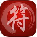 画符手机版 1.12 iPhone版