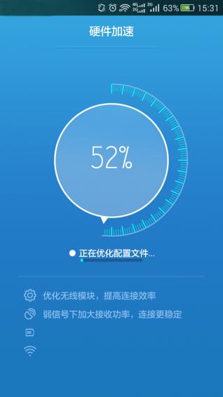 WiFi信号增强精灵 1.7.2 安卓版