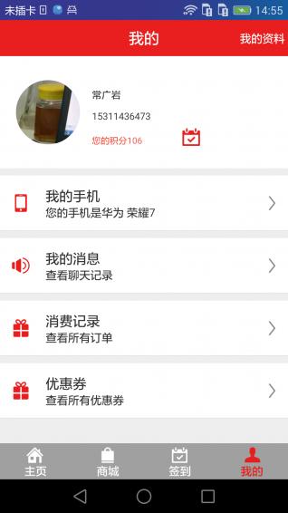 迪信通 3.0.8 安卓版
