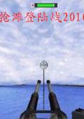 抢滩登陆战2010