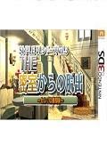 3DS密室脫出高級豪宅篇 日版[網盤資源] 1.0