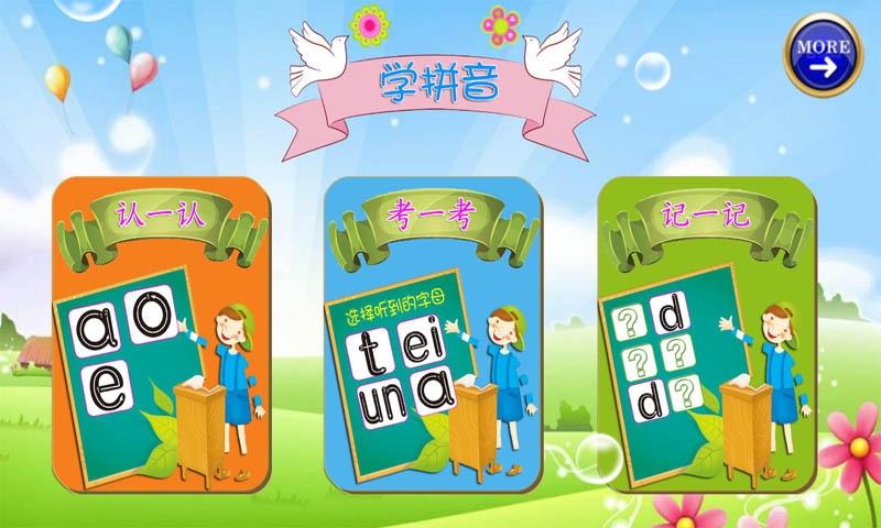 宝宝拼音游戏 1.6 安卓版