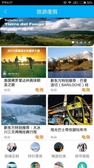 华人头条app界面预览图