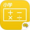 小学数学伴侣 9.7.19.53 官方最新版