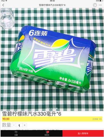 家乐福中国 1.0.0 iPad版