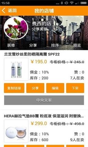 云集微店界面预览图