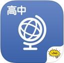 酷學習高中地理 1.0 iPad版