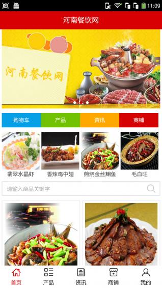 河南餐饮网界面预览图