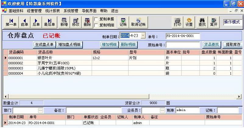 医药gsp管理系统界面预览图