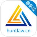 猎律网律师版