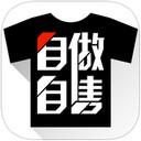 自作自售app