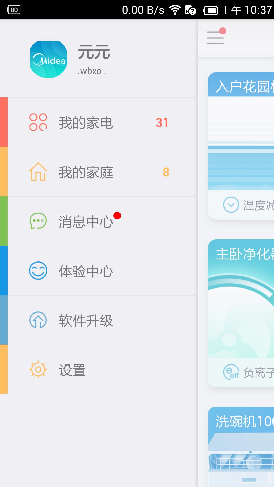 美居app预览图