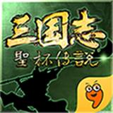三國志13能力上限補丁 免費版 1.0