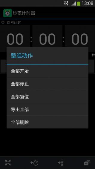 秒表計時器