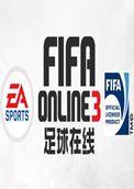 fifa online3全能助手 500 绿色版