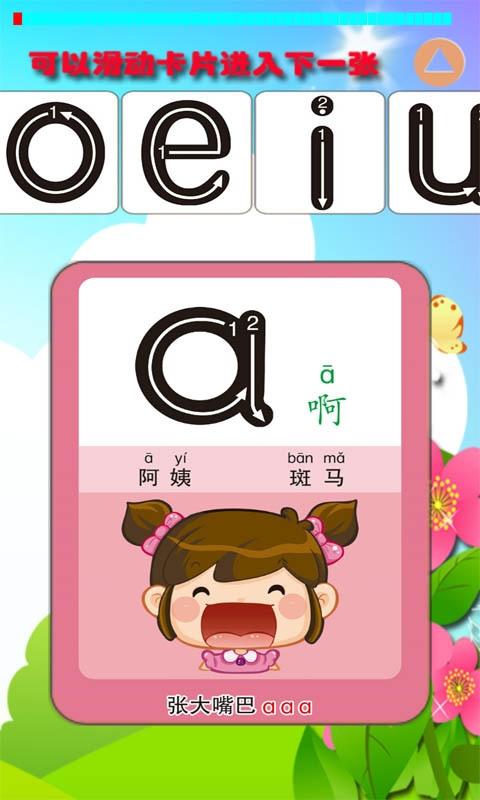 儿童拼音游戏 2.4 安卓版