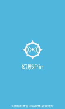 幻影Pin界面预览图