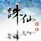 诛仙青云志 1.0.0 安卓版[网盘资源]