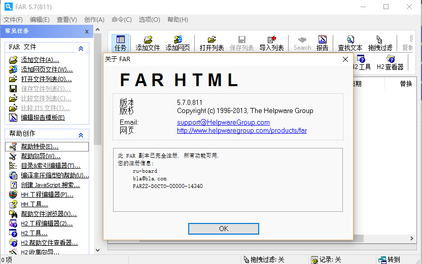 FAR HTML 5.7.0.811 中文破解版