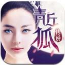 青丘狐传说安卓app V1.0.0 iPad版