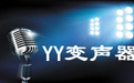 yy语音变声器 3.0 免费版