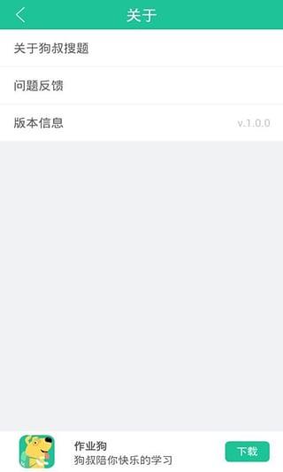 狗叔搜题 1.1.0 安卓版