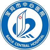 宝鸡中心医院