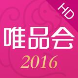 唯品会HD 3.2.0 安卓版