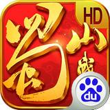 蜀山战纪之剑侠传奇手游百度版 1.2.6.1 安卓版