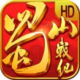 蜀山战纪之剑侠传奇手游 1.2.8.3 安卓版