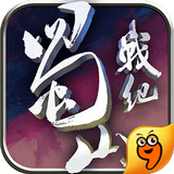 蜀山战纪之剑侠传奇手游九游版 1.2.6.0 安卓版