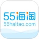 55海淘app 3.1.2 iPhone版