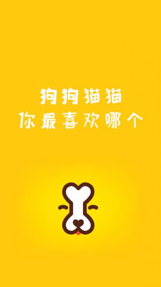 萌宠群岛 1.0.160127 安卓版