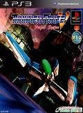 PS3雷霆战机V PSN 免费版[网盘资源] 1.0