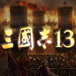 三国志13繁体中文版修改器
