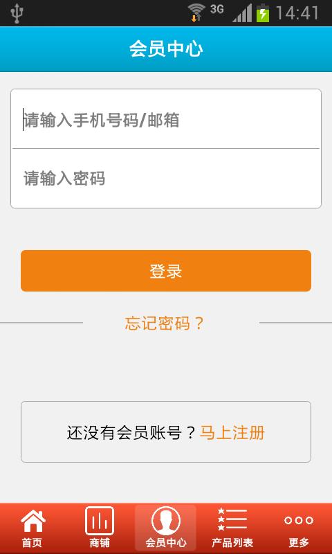西北眼镜app界面预览图