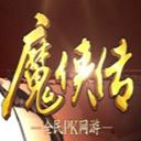 魔侠传Mac版 1.0 免费版[网盘资源]