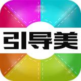 引导美app